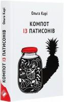 Книга Компот із патисонів
