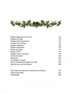 фото страниц Велика різдвяна книжка #3