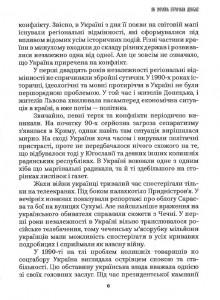 фото страниц Як Україна втрачала Донбас #8