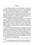 фото страниц Як Україна втрачала Донбас #5