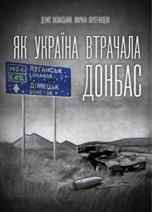 фото страниц Як Україна втрачала Донбас #2