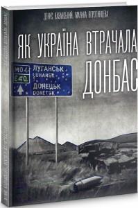 Книга Як Україна втрачала Донбас