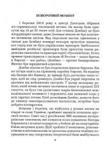 фото страниц Як Україна втрачала Донбас #7