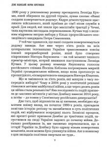 фото страниц Як Україна втрачала Донбас #9