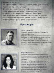 фото страниц Як Україна втрачала Донбас #14