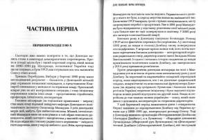 фото страниц Як Україна втрачала Донбас #10