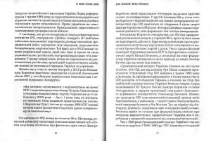 фото страниц Як Україна втрачала Донбас #13