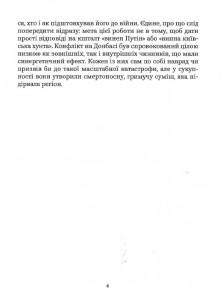 фото страниц Як Україна втрачала Донбас #6