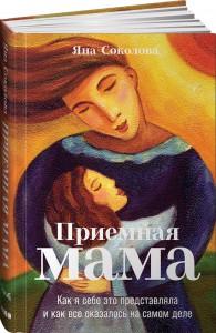 Книга Приемная мама. Как я себе это представляла и как все оказалось на самом деле