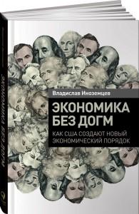 Книга Экономика без догм: Как США создают новый экономический порядок