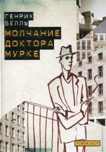 Книга Молчание доктора Мурке
