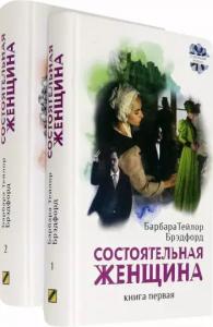 Книга Состоятельная женщина. В 2-х книгах