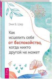 Книга Как исцелить себя от беспокойства, когда никто другой не может