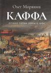 Книга Каффа. История любви, войны и чумы