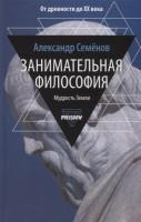 Книга Занимательная философия