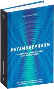 Книга Метамодернизм. Историчность, Аффект и Глубина после постмодернизма