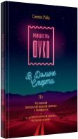 Книга Мишель Фуко в Долине Смерти. Как великий французский философ триповал в Калифорнии
