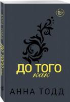 Книга До того как
