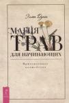 Книга Магия трав для начинающих. Приземленное волшебство