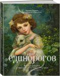 Книга Книга Единорогов