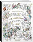 Книга В волшебном лесу. Книга для творчества и вдохновения