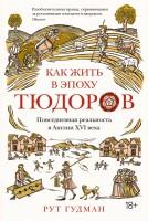Книга Как жить в эпоху Тюдоров. Повседневная реальность в Англии 16 века