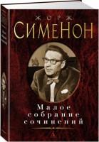 Книга Жорж Сименон. Малое собрание сочинений