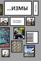 Книга …ИЗМЫ. Как понимать фотографию