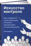 Книга Искусство контроля. Как управлять организациями и бизнес-процессами со знанием дела