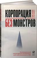 Книга Корпорация без монстров. Инновационный ситуативный менеджмент для собственников и СЕО