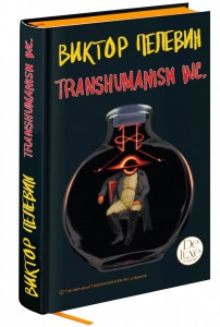 фото страниц Transhumanism Inc. Подарочное издание #5