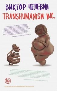 фото страниц Transhumanism Inc. #2