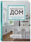 Книга Мой безупречно чистый дом. 255 советов по уборке