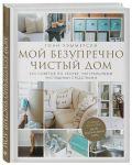 Книга Мой безупречно чистый дом