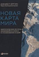 Книга Новая карта мира. Энергетические ресурсы, меняющийся климат и столкновение наций