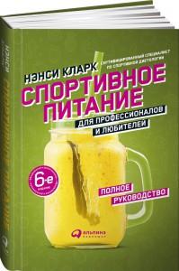 Книга Спортивное питание для профессионалов и любителей. Полное руководство