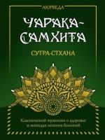 Книга Аюрведа. Чарака-Самхита. Сутра-стхана. Классический трактат о здоровье и методах лечения болезней