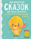 Книга 50 коротких сказок для самых маленьких