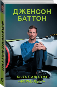 Книга Быть пилотом 'Формулы-1'