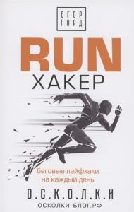 Книга RUN хакер. Беговые лайфхаки на каждый день