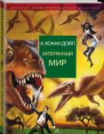 Книга Затерянный мир