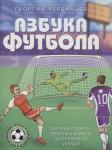 Книга Азбука футбола. Увлеки своего ребёнка самой популярной игрой!
