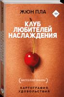Книга Клуб любителей наслаждения