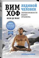 Книга Ледяной человек. Сверхвозможности вашего организма