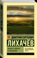 Книга Письма о добром и прекрасном