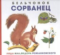 Книга Бельчонок Сорванец