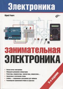 Книга Электроника. Занимательная электроника
