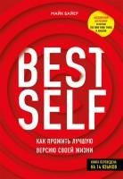 Книга BestSelf. Как прожить лучшую версию своей жизни
