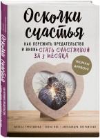 Книга Осколки счастья. Как пережить предательство и вновь стать счастливой за 3 месяца