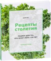 Книга Рецепты столетия. Рацион для тех, кто хочет прожить 100 лет